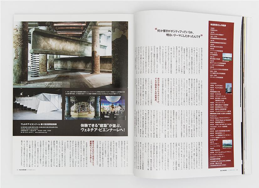 ELLE Decor Japan October 2010